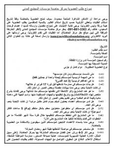 Arabic Appp